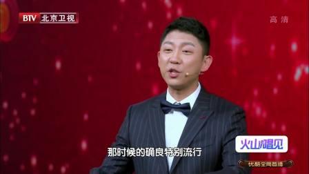 刘钊、孙超带来相声新作《从前从前》,唤醒人们时光的记忆感受时代的变迁 2019北京元宵晚会 20190219