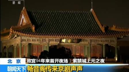 正月十五闹元宵:紫禁城上元之夜 感受文化盛宴