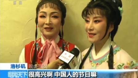 南加州华人华侨庆祝元宵佳节