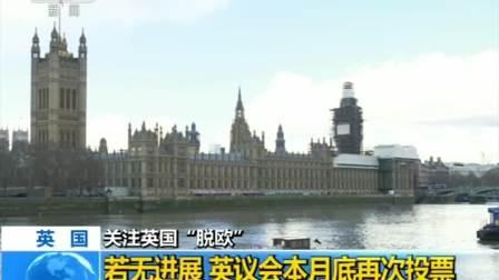 """关注英国""""脱欧"""":英首相今将赴欧盟再谈""""脱欧"""""""