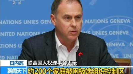 联合国人权理事会表示:约200个家庭被困极端组织控制区