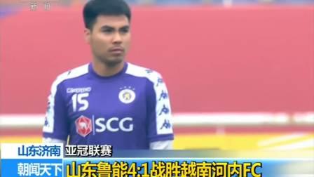 亚冠联赛:山东鲁能4:1战胜越南河内FC