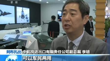 """阿布扎比国际防务展:""""中国军工""""明星产品备受瞩目"""