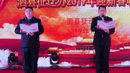 泗县征迁办2019年春晚