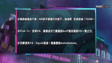 2019MDL MACAU小组赛第一天LIQUID VS RNG