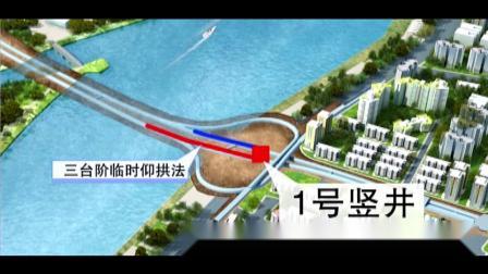 长沙营盘路湘江隧道