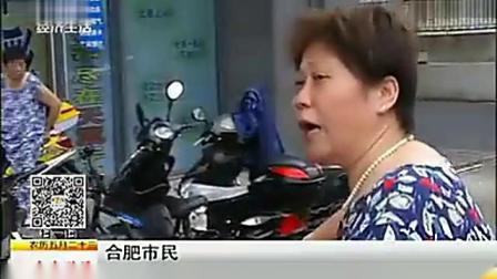 安徽卫视第一时间:摩托车能不能上高速?可不可以上高速!