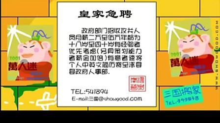 大话三国系列动画01-桃园结义