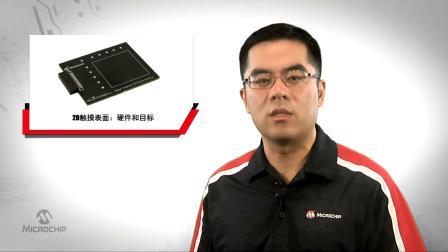 2D触摸表面1——硬件和目标