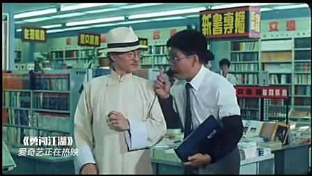 勇闯江湖(片段)图书馆看这种杂志