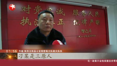 """陕西:警方破获特大贩毒团伙,跋涉3000公里,男子""""人肉""""运毒900余克"""