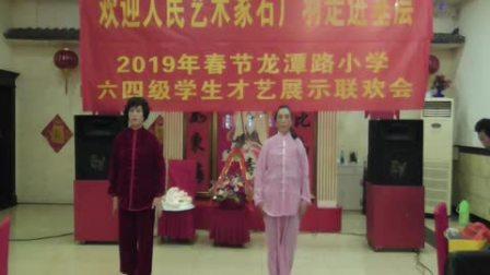 (二)2019龙潭路小学64届同学,迎新春才艺展示联欢会纪实 策划:赵惠琴 摄制:张品洪