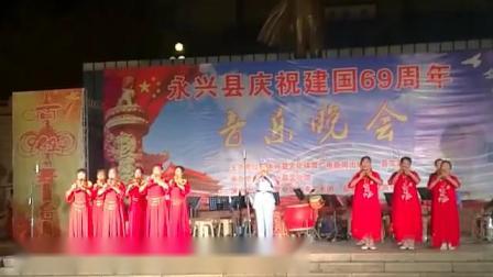 《金孔雀轻轻跳十映山红》永兴县庆祝建国69周年