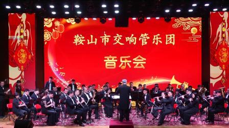 鞍山市交响管乐团 《玫瑰狂欢节》2019新年音乐会