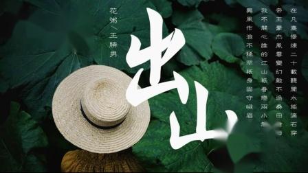 云少歌曲《出山》原版(花粥/王胜男)