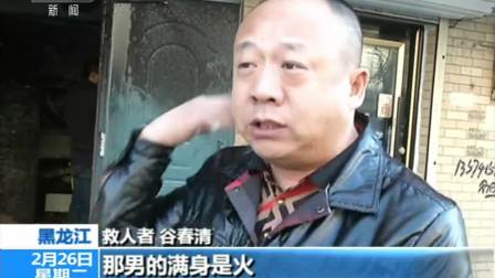 黑龙江:楼道突发大火 男子三进火海救人