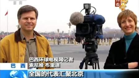 海外媒体看两会 巴西记者:中国发展令人耳目一新