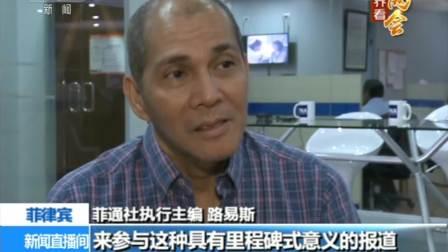 海外媒体看两会 菲通社:关注今年两会经济领域议题