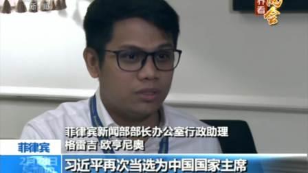 """海外媒体看两会 菲记者:见证中国步入""""新时代"""""""