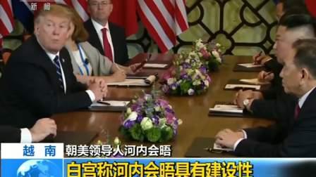 最新消息·越南:朝美领导人河内会晤 白宫称河内会晤具有建设性