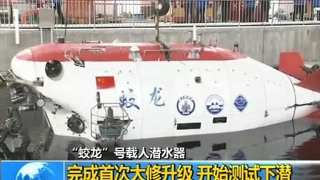 """新闻直播间 2019 """"蛟龙""""号载人潜水器:完成首次大修升级 开始测试下潜"""