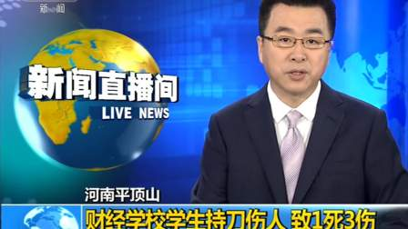 新闻直播间 2019 河南平顶山:财经学校学生持刀伤人 致13伤