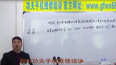 郑州手机维修培训学校 认识听筒