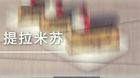 云南新东方烹饪学校西点作品展