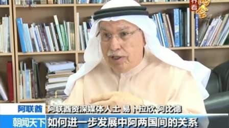 海外媒体看两会·阿联酋资深媒体人士表示:期待两会释放积极信号