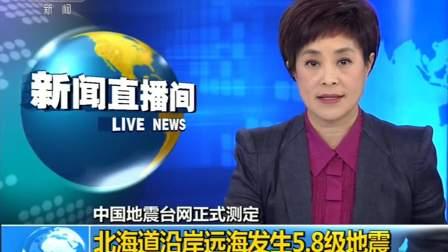新闻直播间 2019 中国地震台网正式测定:北海道沿岸远海发生5.8级地震