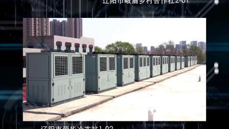 辽阳市专业冷库安装/冷库设计/冷库维修