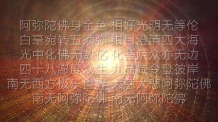 赞佛偈念佛(环绕)
