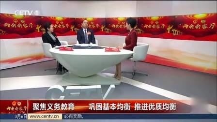 聚焦义务教育·中国教育体系优质均衡的畅想蓝图 两会会客厅 20190306