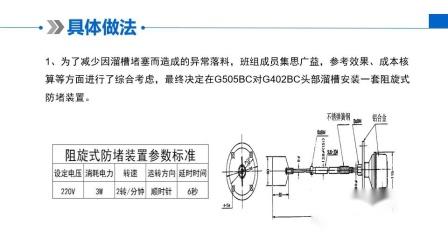 1-G505BC头部溜槽堵料控制2018BLTW3003(炼铁厂原料分厂混匀作业区白班)