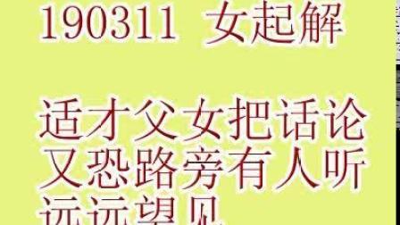 龙乃馨义务京剧教学【女起解】第93讲