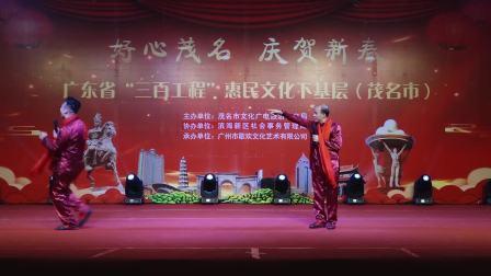 """好心茂名 庆贺新春----广东省""""三百工程""""惠民文化下基层(茂名市)"""