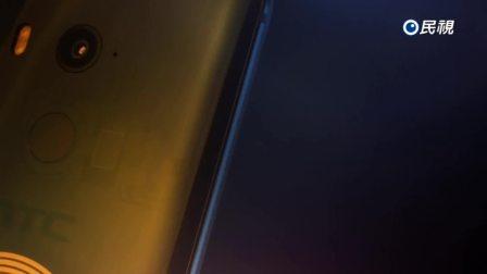 HTC U11+ 商品篇 五月天-顽固 5秒版本