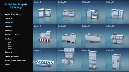 AE模板-三维运动图形E3D模型库工具素材包