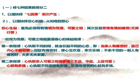 《佛道之正体-发菩提心的原理及窍决修法》