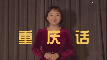 会说四川话700一小时是时候恶补一下了 来自戏精学院的三分钟教学