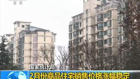 新闻直播间 2019 权威发布·国家统计局:2月份商品住宅销售价格涨幅稳定
