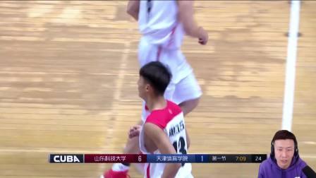 山东科技大学VS天津体育学院第一节:谢立石手感
