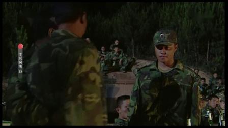 士兵突击【13集】【1080p】