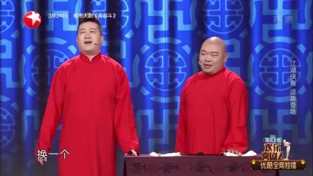 张鹤伦自称王思聪,郎鹤炎瞬间定个小目标 欢乐喜剧人 20190317