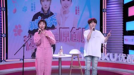 小峰峰小潘潘再登台合唱《学猫叫》,小潘潘猫式卖萌甜化我心 我歌我秀 20190318
