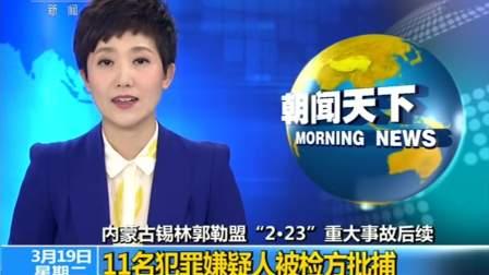 """新闻直播间 2019 内蒙古锡林郭勒盟""""2·23""""重大事故后续:11名罪嫌疑人被检方"""