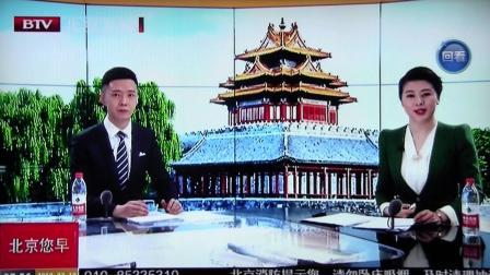BTV北京您早环志白枕鹤