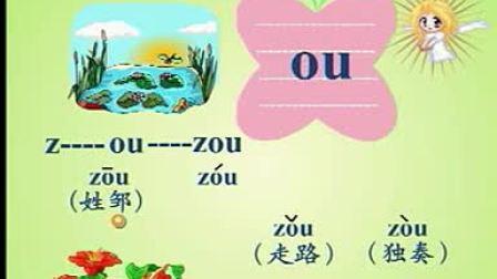 汉语拼音 14第十四课ao ou iu-