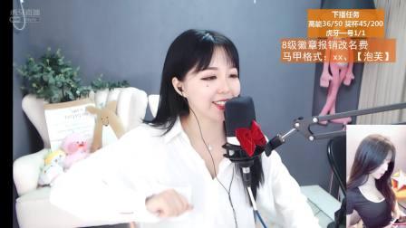 泡芙饼干直播录像2019-03-21 19时46分--21时45分 虎牙