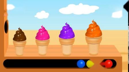 趣味早教益智动画彩色海洋球碰到冰淇淋,冰淇淋变成了彩色